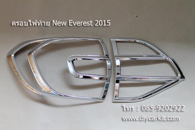 ครอบไฟท้าย Everest 2015