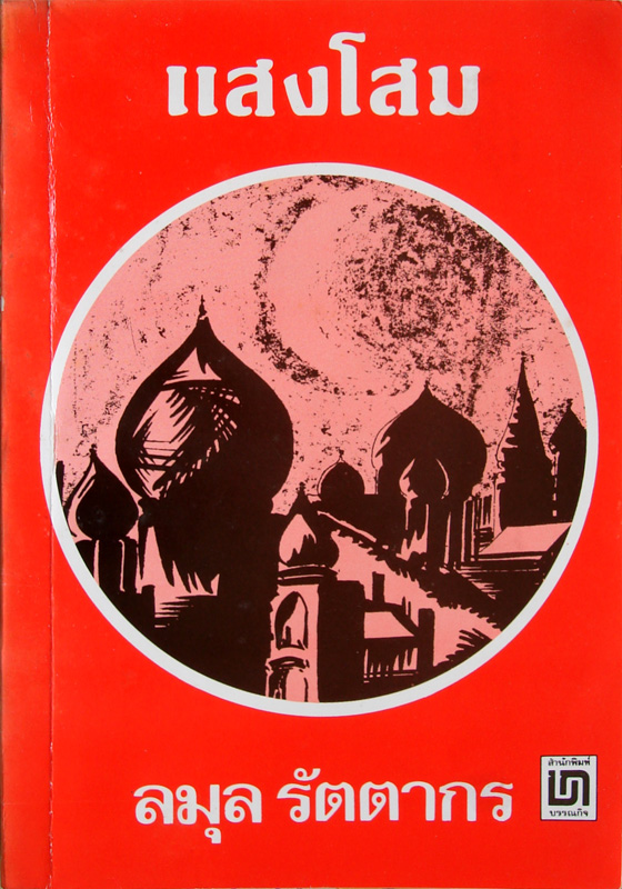 แสงโสม The Star of India / ยีน บ๊อทเวลล์ / ลมุล รัตตากร [พ.ศ. 2538]