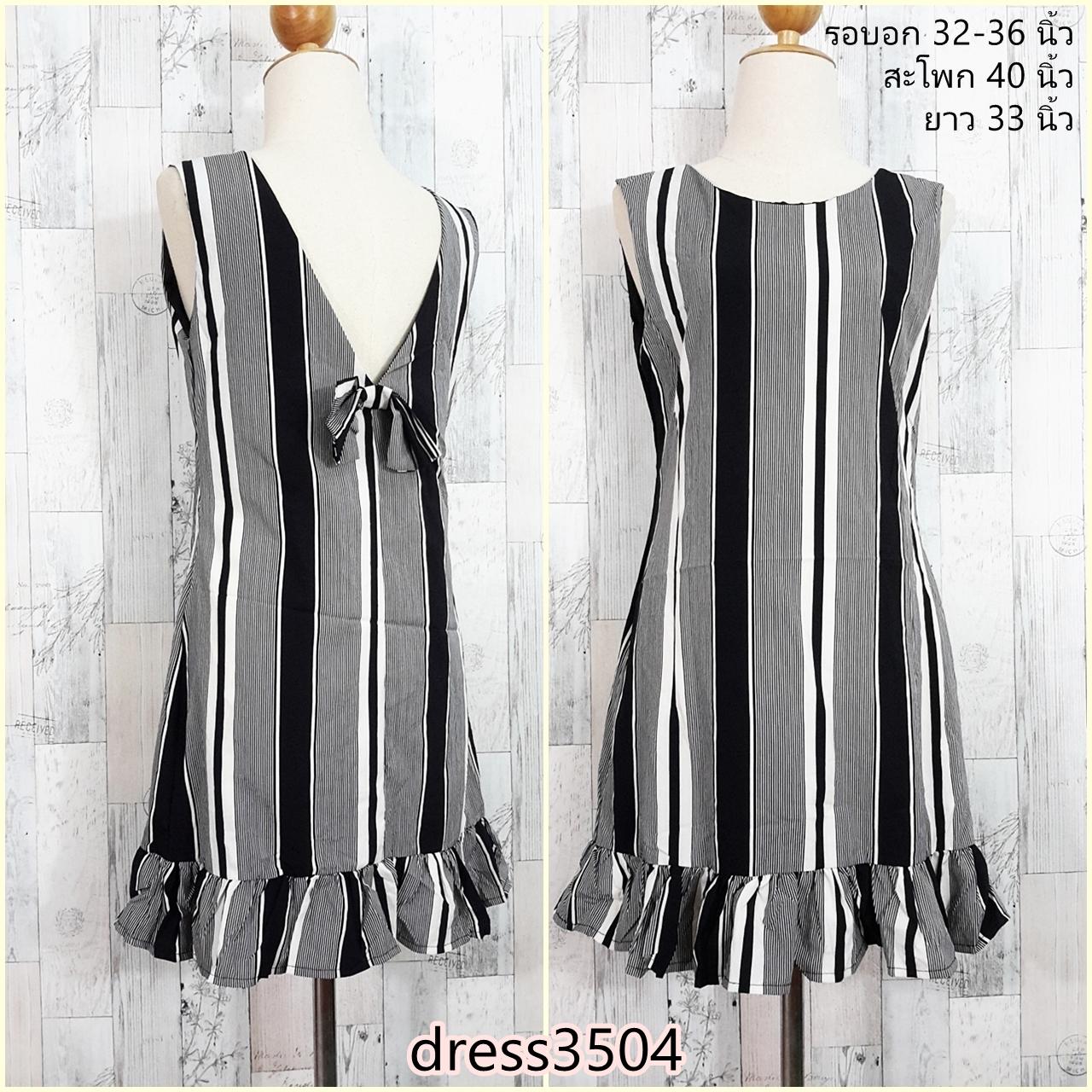 LOT SALE!! Dress3504 ชุดเดรสน่ารัก แต่งโบว์ด้านหลัง ชายระบาย ผ้าไหมอิตาลีเนื้อนิ่มลายริ้ว สีดำ