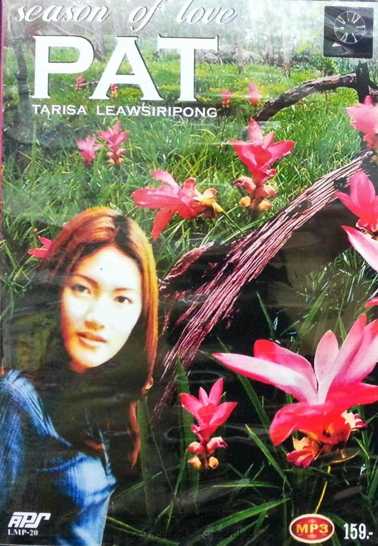MP3 season of love Pat Tarisa Leawsiripong