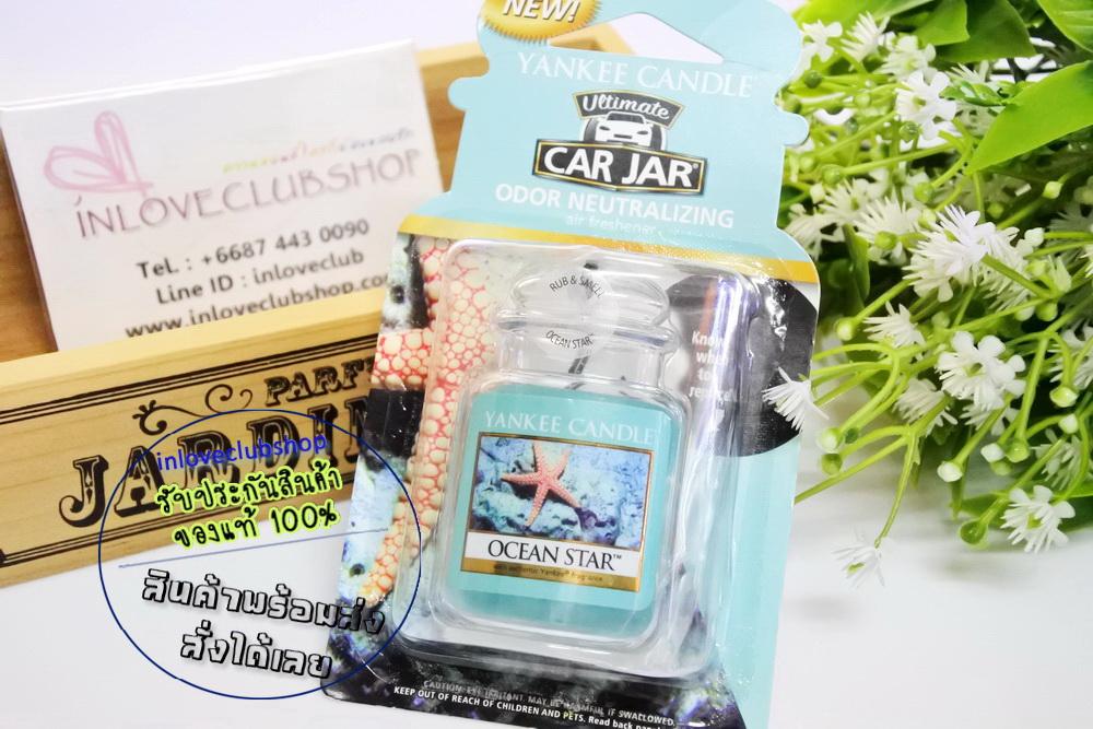 Yankee Candle / Car Jar Ultimate (Ocean Star)