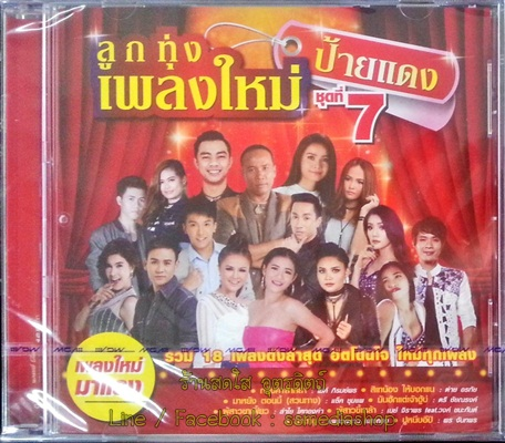 CD ลูกทุ่งเพลงใหม่ป้ายแดง ชุดที่7