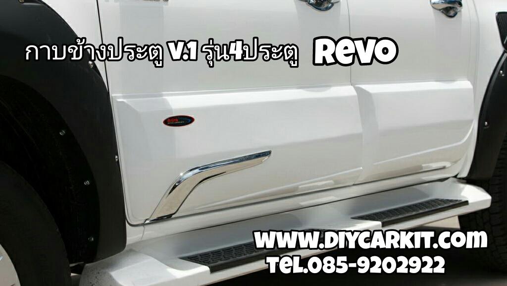 กาบข้างประตู V.1 รุ่น4ประตู REVO