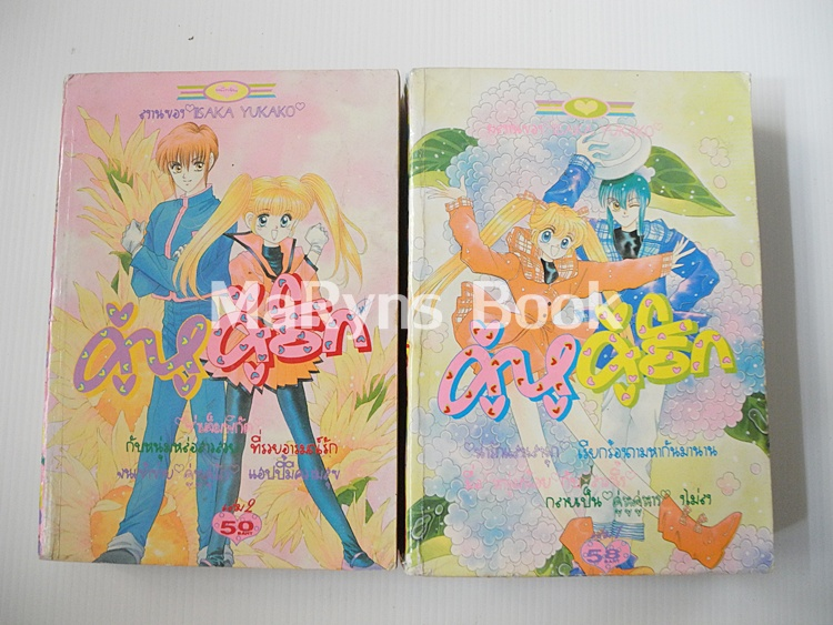 คู่หู คู่รัก 2 เล่มจบ / ISAKA YUKAKO