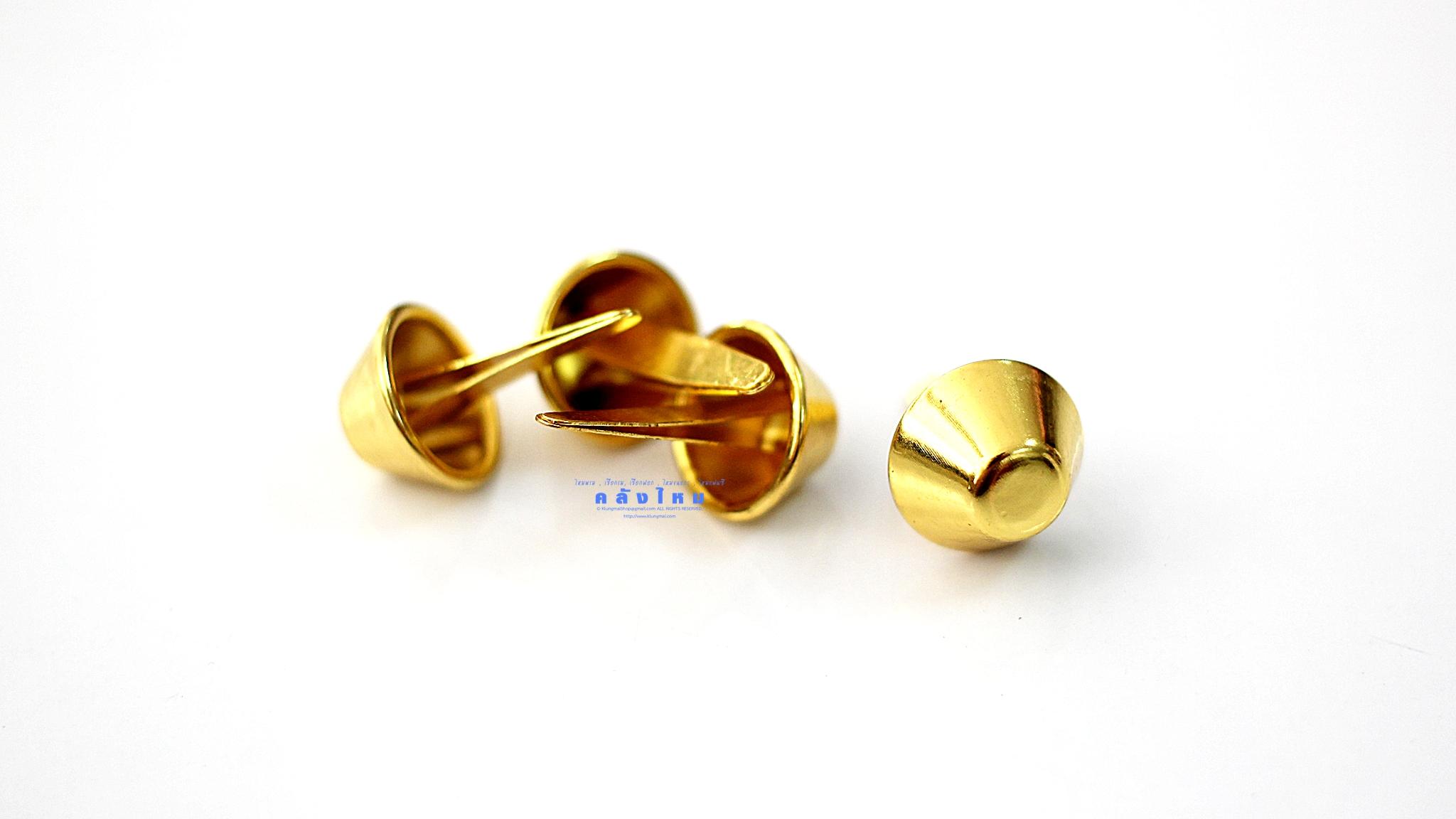 หมุดรองก้นกระเป๋า กรวยตัดเล็ก สีทอง (แพ็คละ 4 ชิ้น)