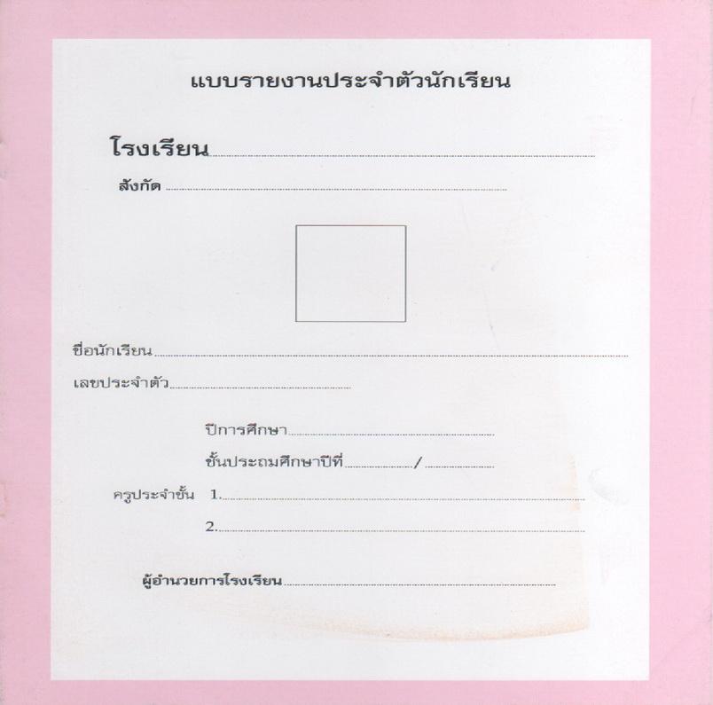 ปพ.6 (สมุดรายงานประจำตัวนักเรียนประถม แบบรายปี)