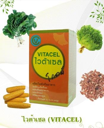 ผลิตภัณฑ์เสริมอาหาร VITACEL GOLD ไวต้าเซล โกลด์ ล้างตับด้วยไวต้าเซลโกลด์ บำรุงตับให้แข็งแรง เพื่อสุขภาพร่างกายที่ดีของตัวคุณ