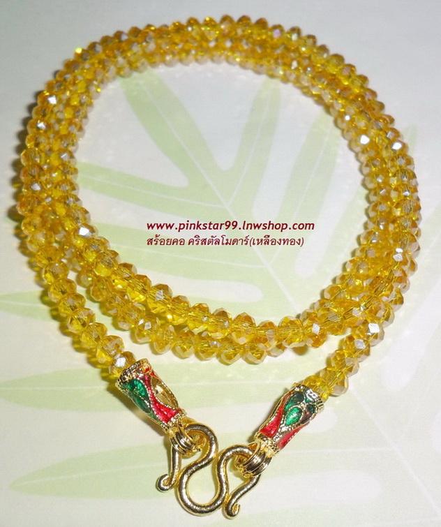 M016 สร้อยคอ คริสตัลโมดาร์ (สีเหลืองทอง)