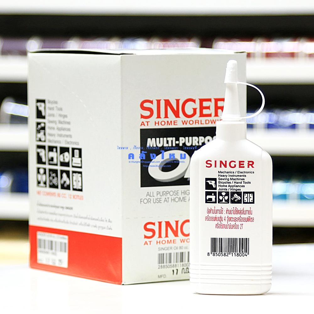 น้ำมันจักร SINGER ขนาด 80 cc (ของแท้)