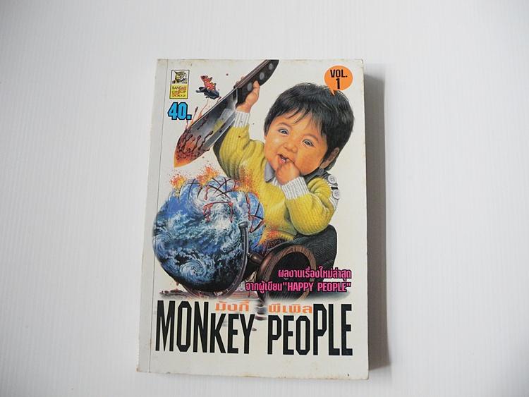 Monkey People เล่ม 1
