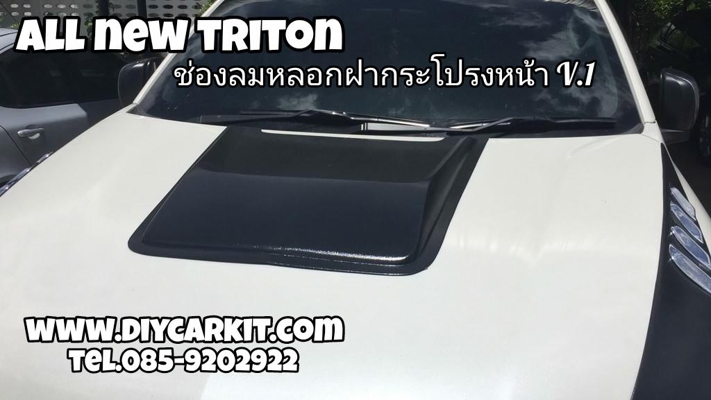 ช่องลงหลอกฝากระโปรงหน้า V.1 All New Triton