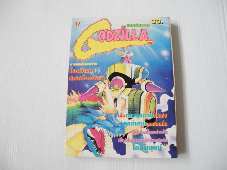 GODZILLA (เล่มเดียวจบ)