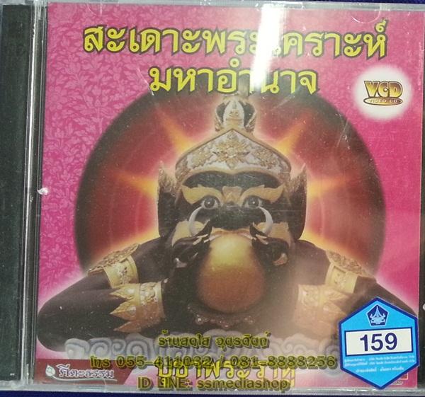 VCD สะเดาะพระเคราะห์มหาอำนาจ บูชาพระราหู