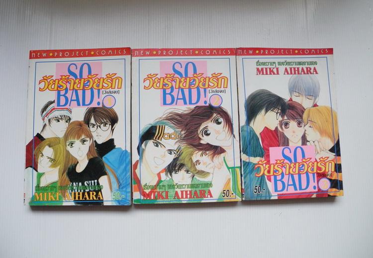 วัยร้ายวัยรัก 3 เล่มจบ / Miki Aihara
