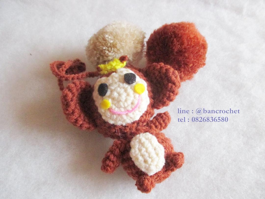 ที่ห้อยกระเป๋า พวงกุญแจตุ๊กตา ลิงถักโครเชต์ monkey dolls pom pom amigurumi crochet keychain