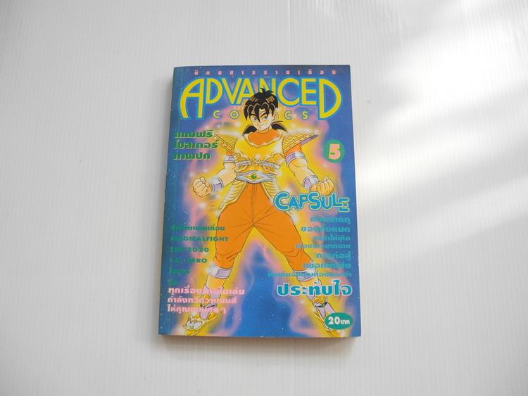 ADVANCE เล่ม 5