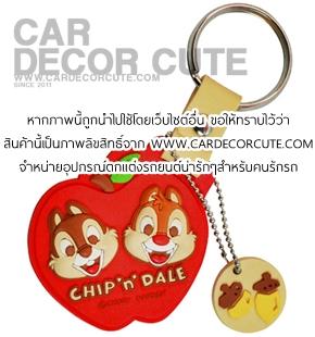( ลด 20% ) CHIP & DALE - ที่ห้อยพวงกุญแจรถ