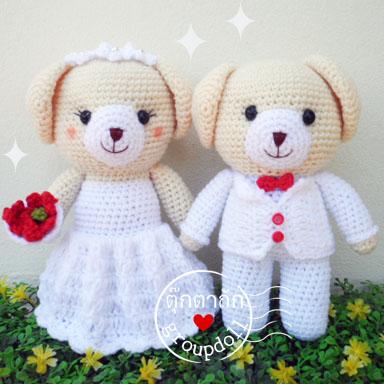 ตุ๊กตาถัก หมีแต่งงาน 8 นิ้ว