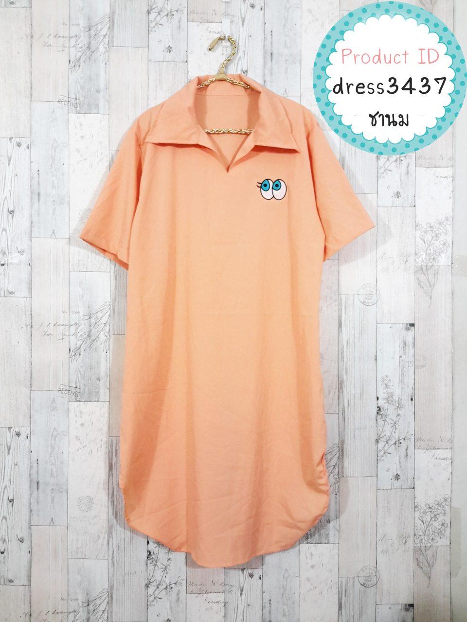 Dress3437 Big Size Dress ชุดเดรสไซส์ใหญ่คอปกเชิ้ต แขนสั้น ผ้าหางกระรอกเนื้อดีสีพื้นชานม