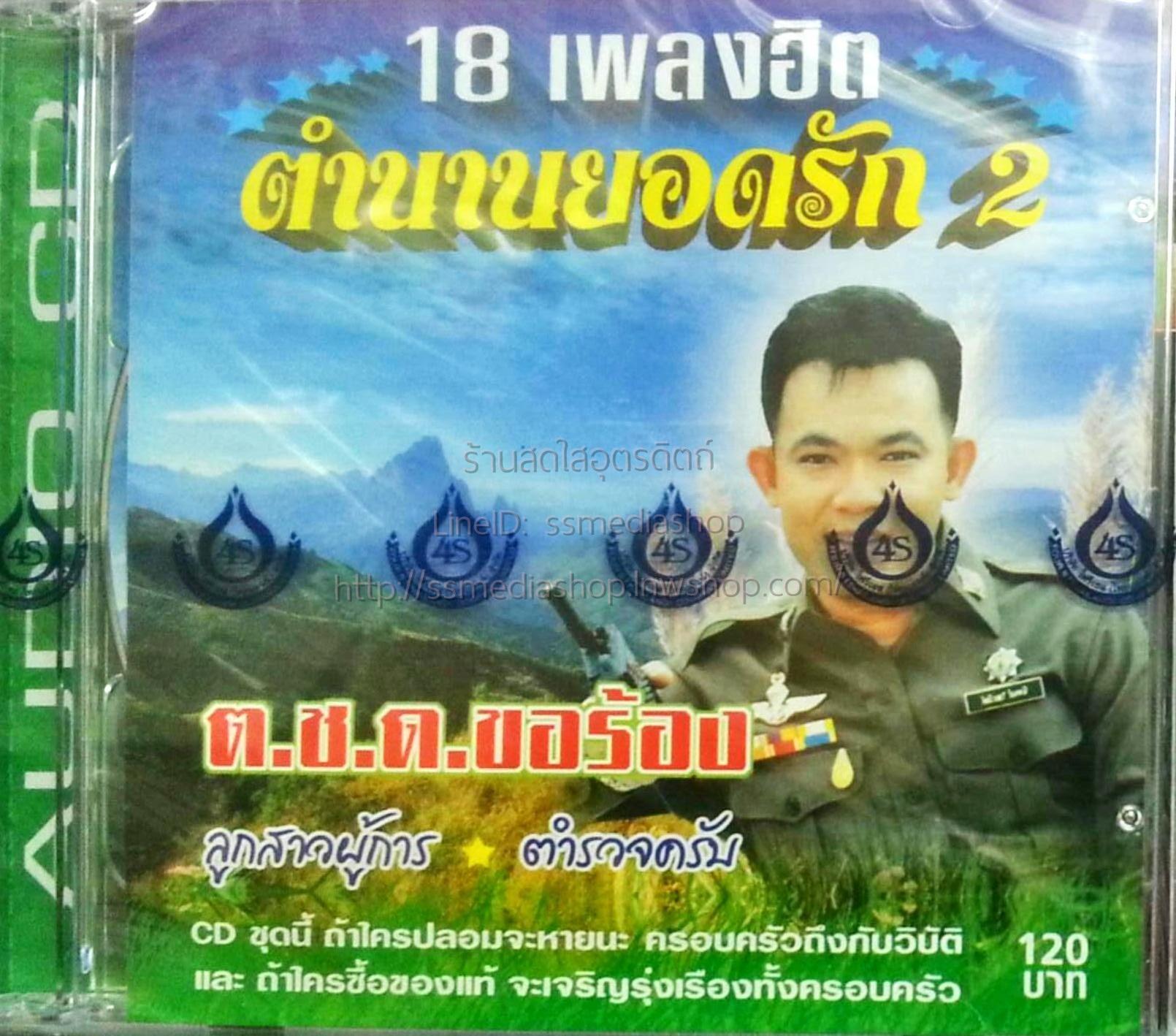 CD ยอดรัก สลักใจ 18เพลงฮิต ตำนานยอดรัก2 ตชด ขอร้อง