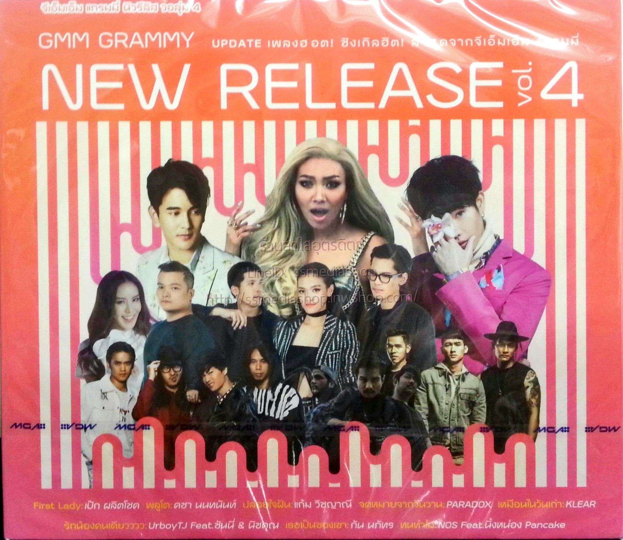CD New release vol.4