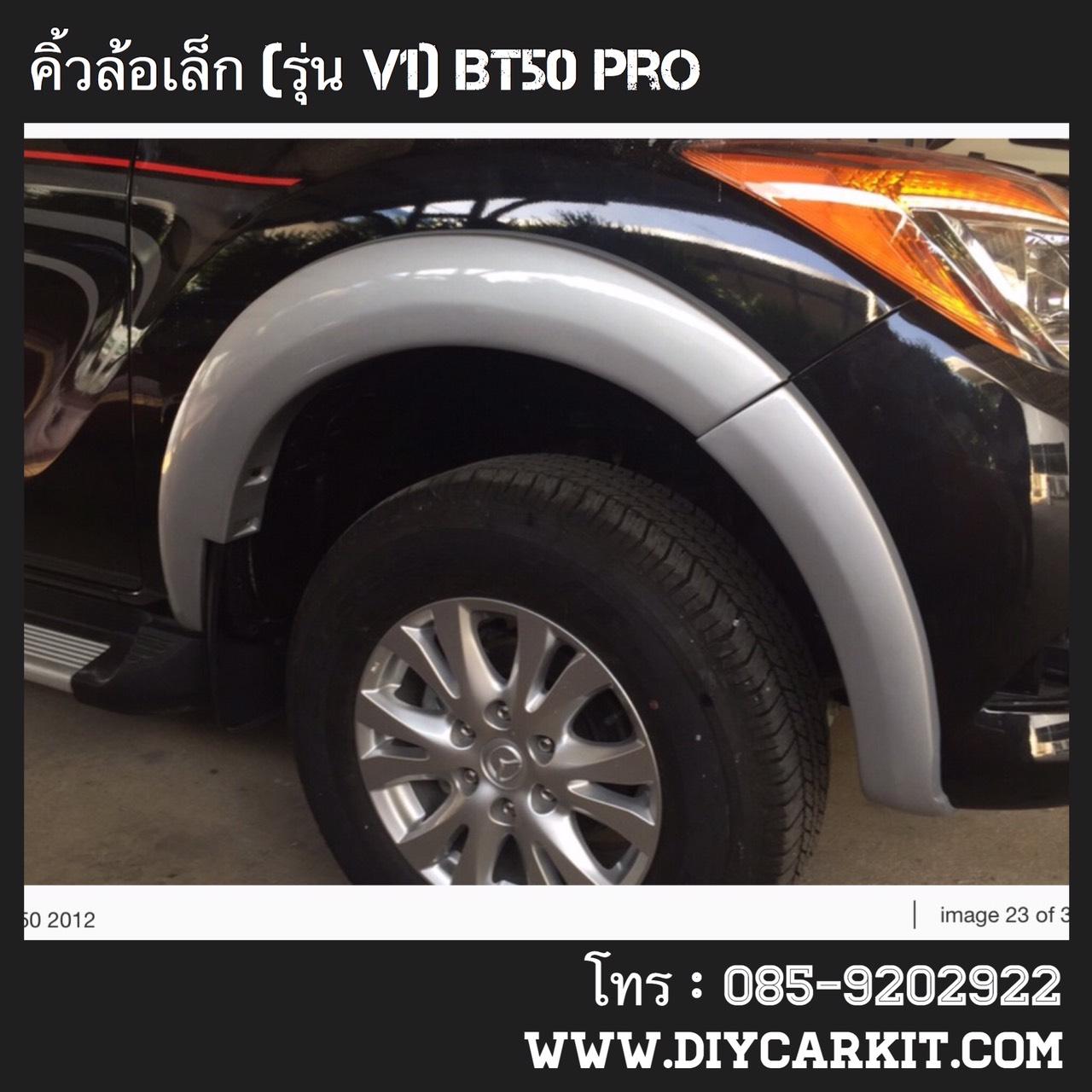 ซุ้มคิ้วล้อรถ แบบรุ่น V1 BT50 Pro