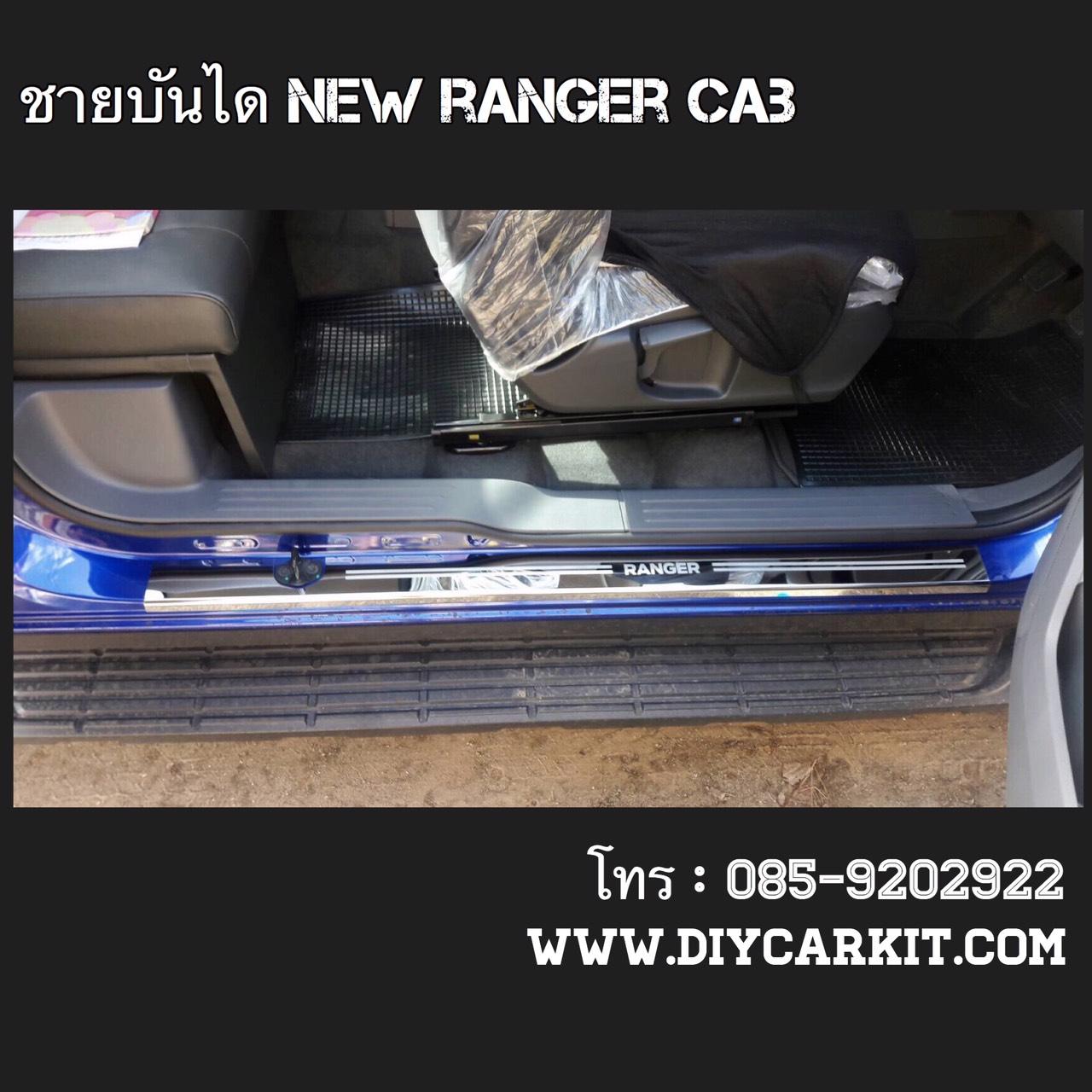 ชายบันไดสแตนเลส New Ranger Cab