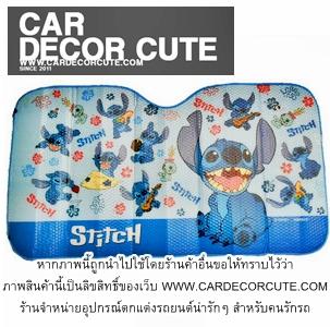 ( ลด 30 % ) STICTH - แผ่นบังแดดหน้ารถยนต์