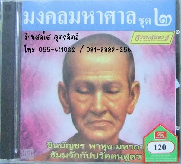 CD มงคลมหาศาล ชุด2