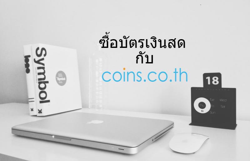 เว็บสำหรับเบิก Bit Coin เป็นเงินเข้าธนาคารไทย