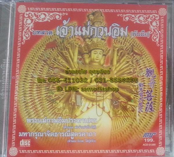 CD บทสวดเจ้าแม่กวนอิม พันมือ