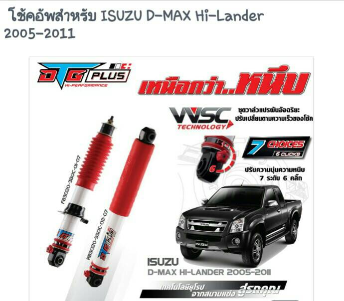 โช้ครถยนต์ YSS For ISUZU D-MAX