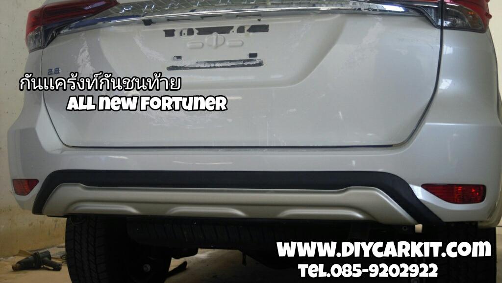 กันเเคร้งท์กันชนท้าย New Fortuner 2015
