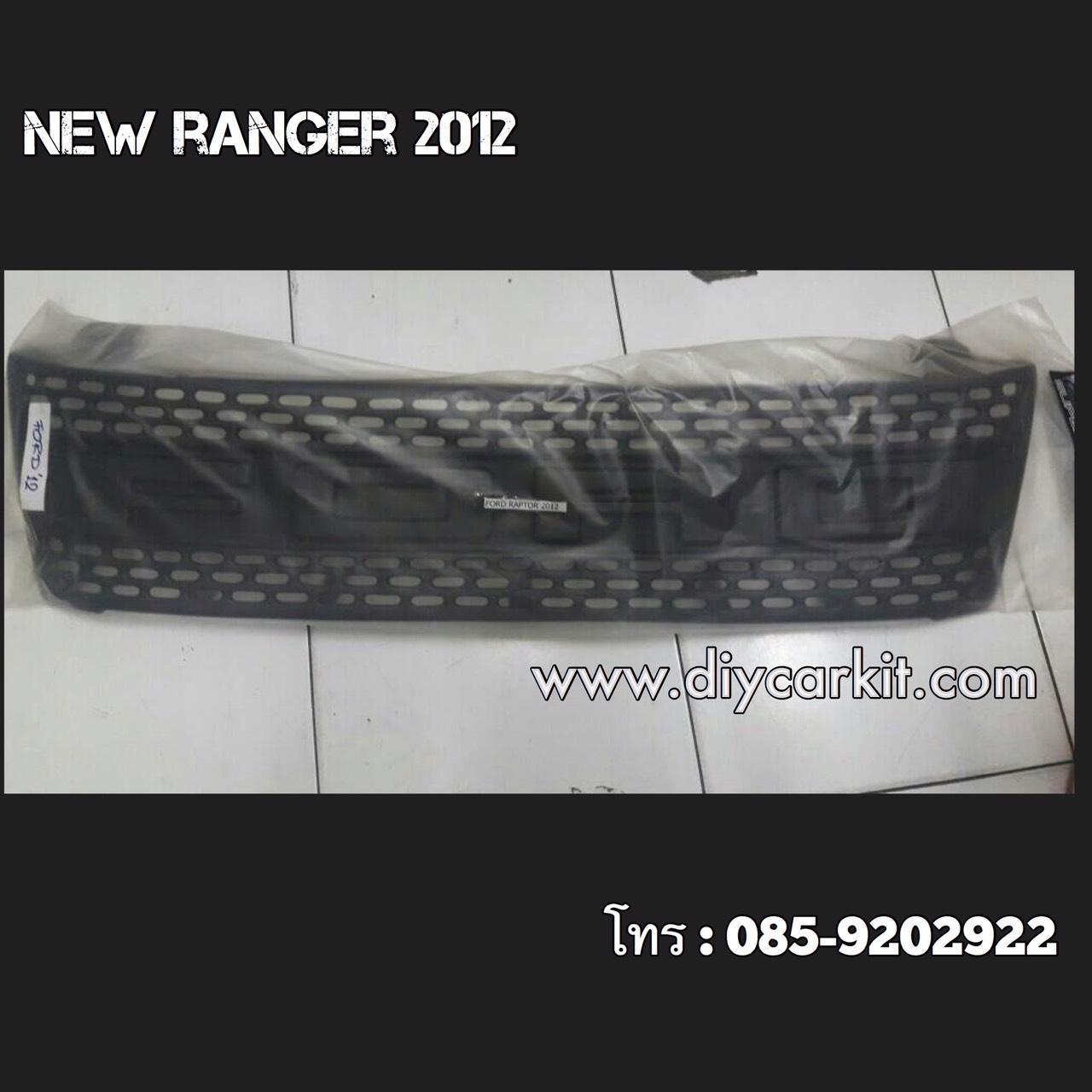 กระจังหน้าตาข่ายดำ New Ranger 2012