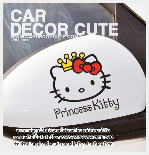 HELLO KITTY - สติ๊กเกอร์ตกแต่งกระจกข้างรถยนต์ ลาย Princess Kitty