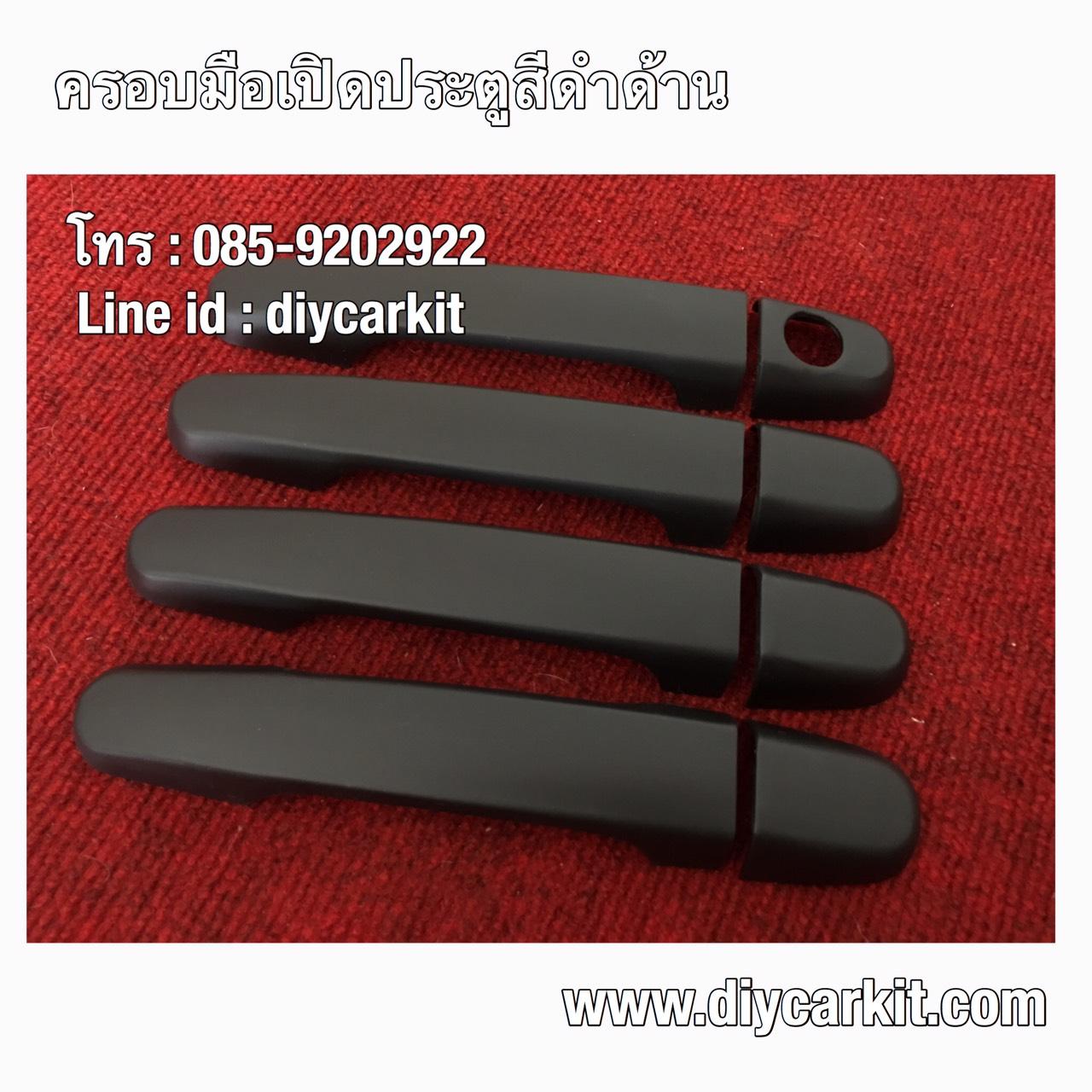 ครอบมือเปิดสีดำด้าน Vigo 4DR