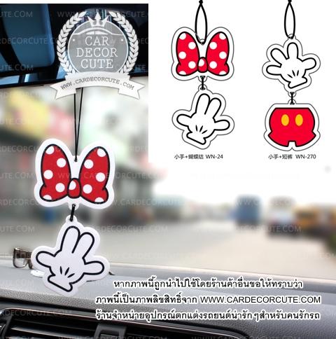 ( ลด 10 % ) MICKEY-MINNIE - Air fresh แผ่นน้ำหอมปรับอากาศ แขวนในรถยนต์ลายมินนี่เม้าส์