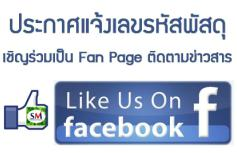 FanPage : S.M. Cleaning Products