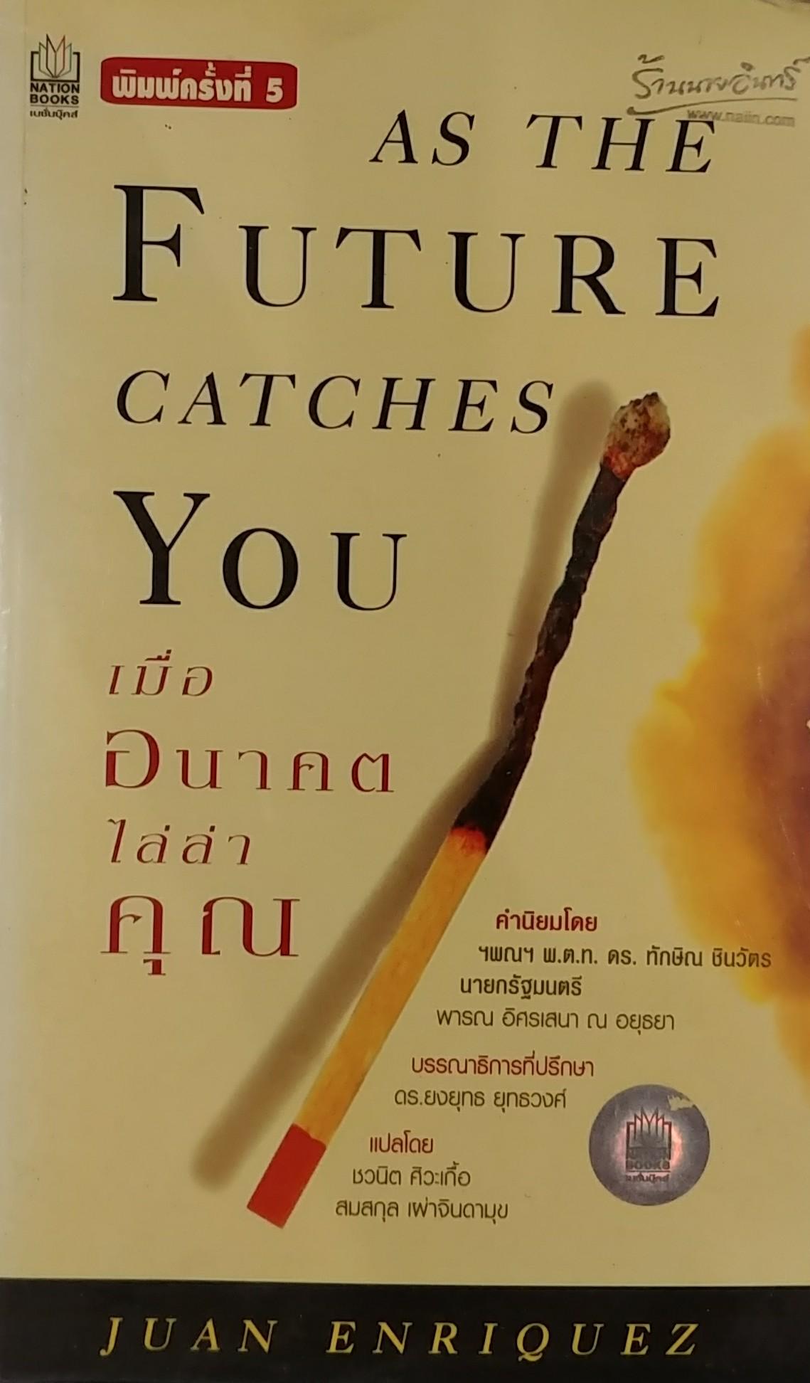 หนังสือแปล เรื่องเมื่ออนาคตไล่ล่าคุณ ราคาปก 295 ราคาขาย 200 บาทรวมส่งลงทะเบียน