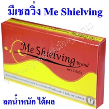 มีเชลวิ่ง me shielvingหรือ(มีเชฟ Mee Shape) ผลิตภัณฑ์เสริมอาหารลดน้ำหนักช่วยควบคุมและลดความอยาก