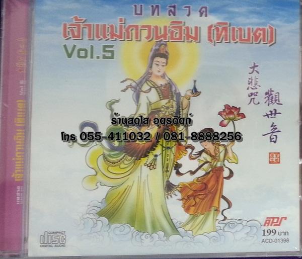 CD บทสวดเจ้าแม่กวนอิม (ทิเบต) vol.5
