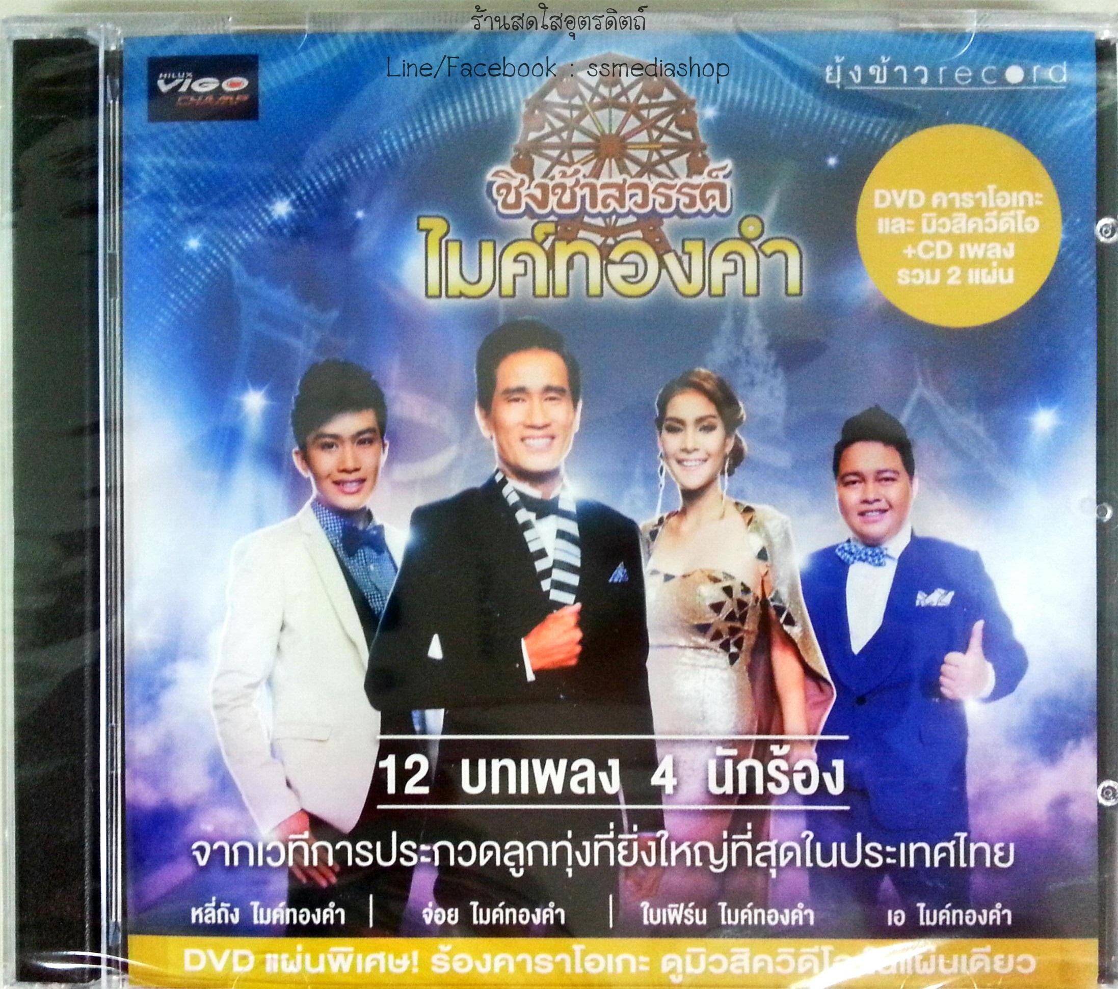 CD+DVD ชิงช้าสวรรค์ไมค์ทองคำ หลี่ถัง+จ่อย+ใบเฟิร์น+เอ