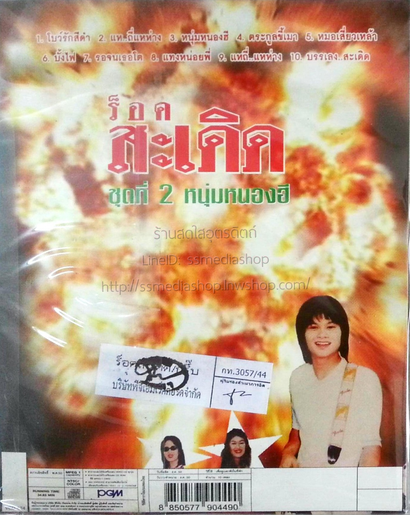 VCD ร็อก สะเดิด ชุดที่2 หนุ่มหนองฮี