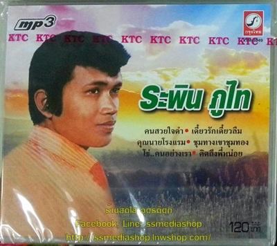 MP3 ระพิน ภูไท