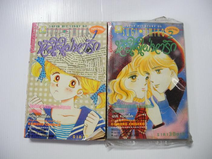 หัวใจใฝ่หารัก 2 เล่มจบ / SUGI EMIKO