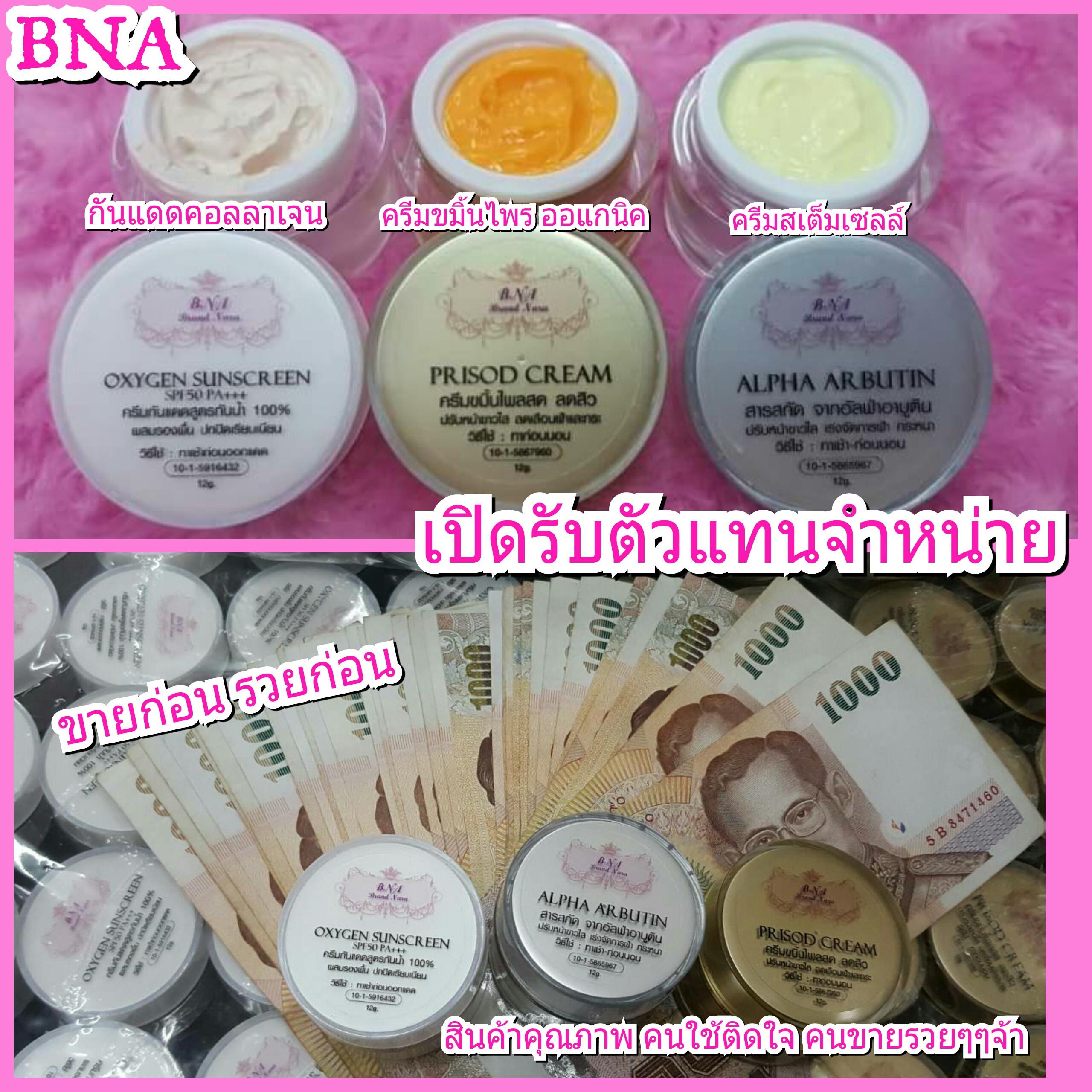 BNA Cream ภายใต้ Brand Nara สวยครบสูตร ครีมลด สิว ฝ้า กระ จุดด่างดำ กระชับรูขุมขน ปรับผิวหน้าขาว กระจ่างใส เผยผิวเนียนนุ่ม เห็นผลจริง ปลอดภัย ไร้สารต้องห้าม