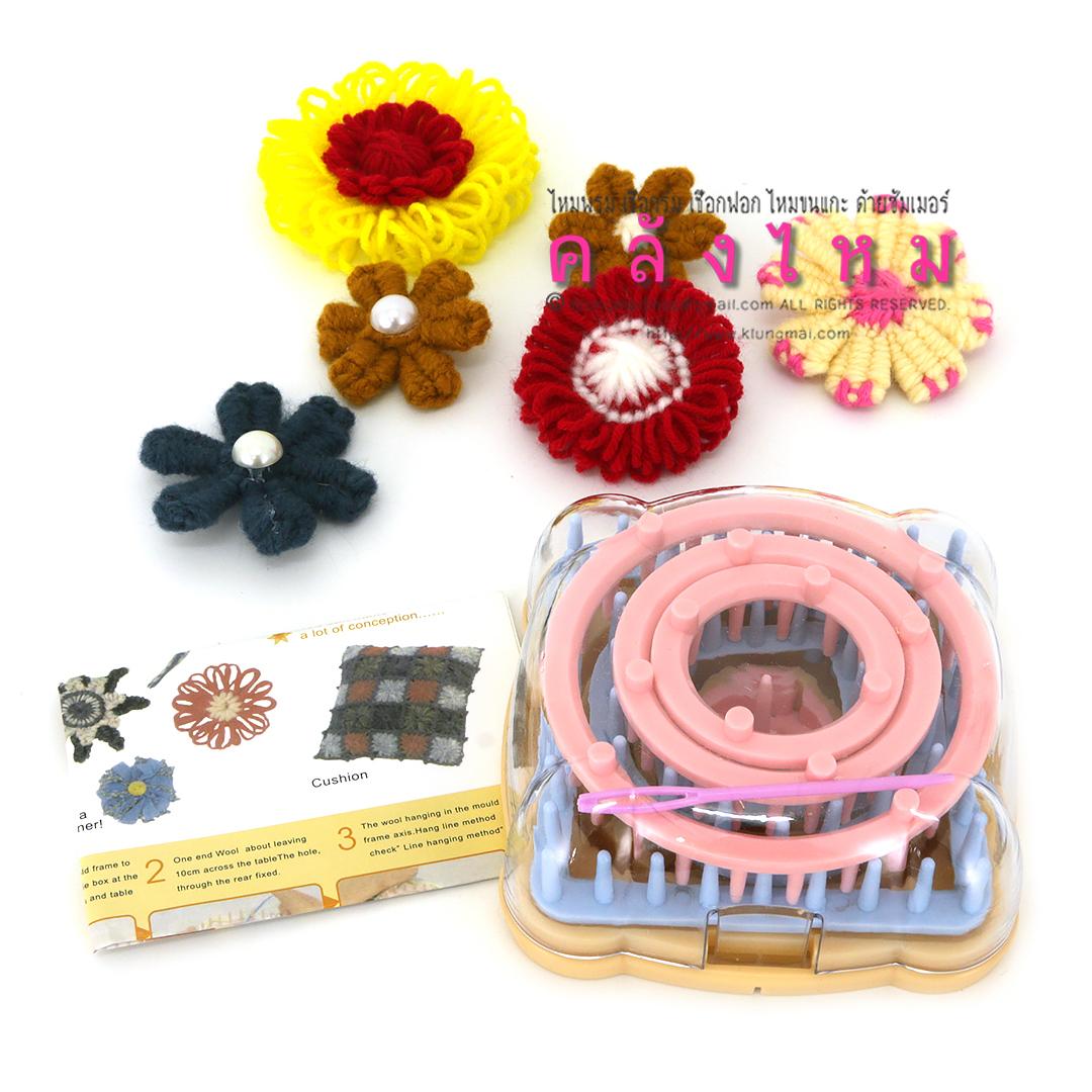 เครื่องมือทำดอกไม้ (Fancy Loom)