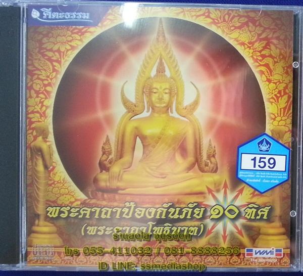 CD พระคาถาป้องกันภัย10ทิศ (พระคาถาโพธิบาท) คีตะธรรม