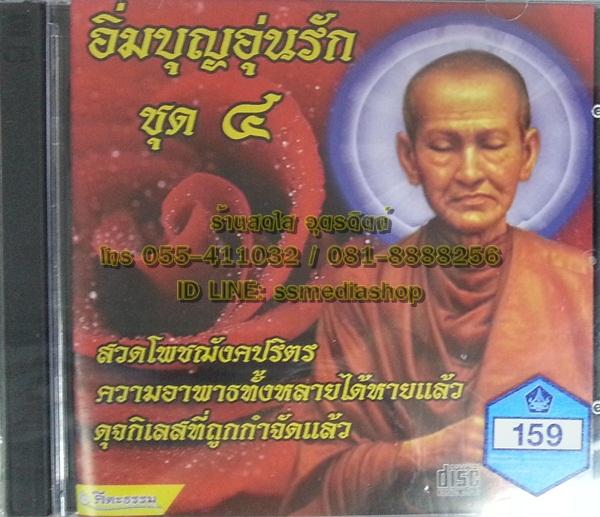 CD อิ่มบุญอุ่นรัก ชุด4