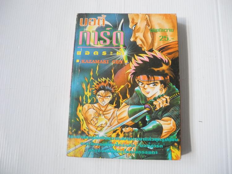 บอดี้การ์ดยอดระห่ำ / KAZAMAKI GEN